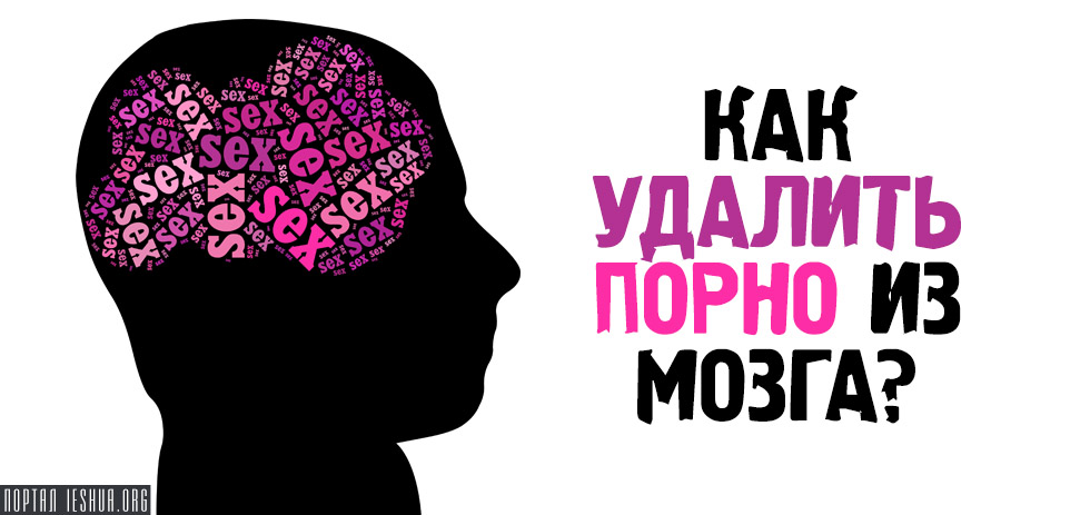 Как удалить порно из мозга?