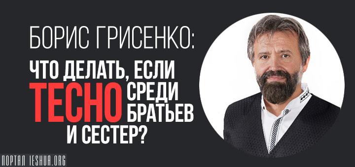 Борис Грисенко: Что делать, если тесно среди братьев и сестер?