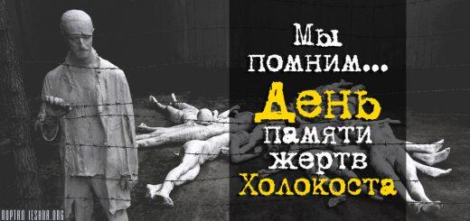 Мы помним... День памяти жертв Холокоста