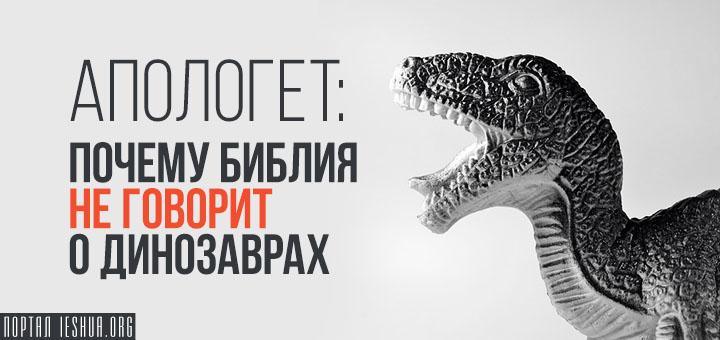 Апологет: почему Библия не говорит о динозаврах