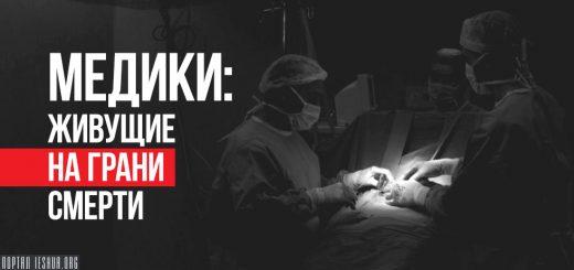 Медики: живущие на грани смерти