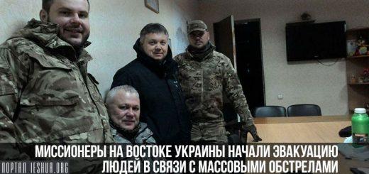 Миссионеры на востоке Украины начали эвакуацию людей в связи с массовыми обстрелами