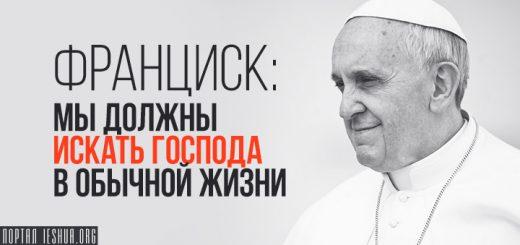 Франциск: Мы должны искать Господа в обычной жизни