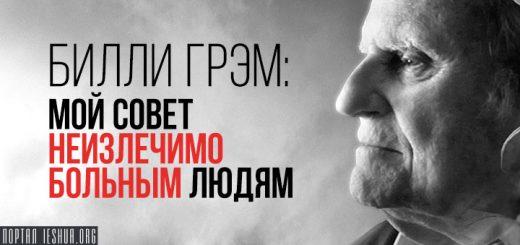 Билли Грэм: мой совет неизлечимо больным людям