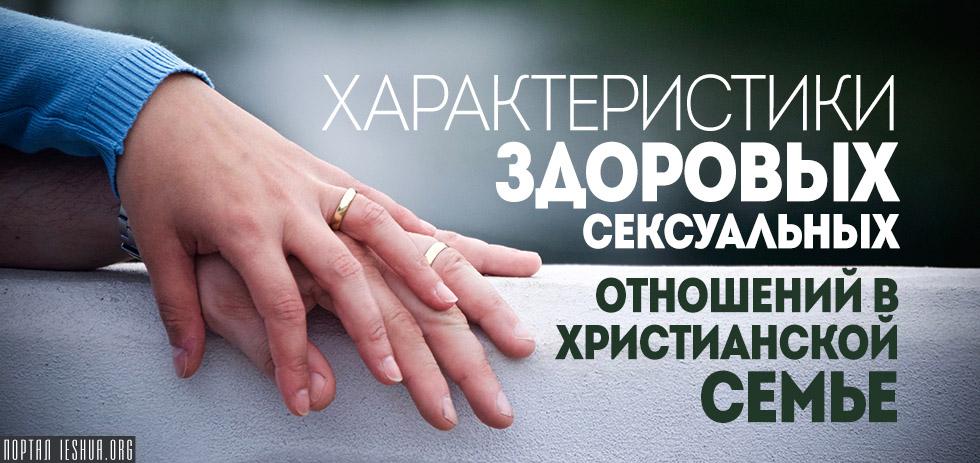 Характеристики здоровых сексуальных отношений в христианской семье