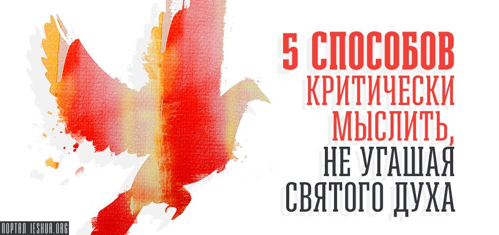 5 способов критически мыслить, не угашая Святого Духа