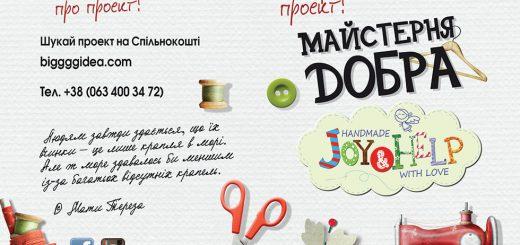 Благотворительный фонд «Точка Опоры» за 75 дней соберет средства на запуск проекта «Майстерня Добра Joy&Help»