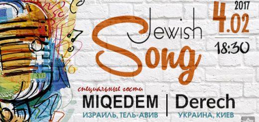 DERECH и MIQEDEM дадут концерт на молодежной мессианской конференции