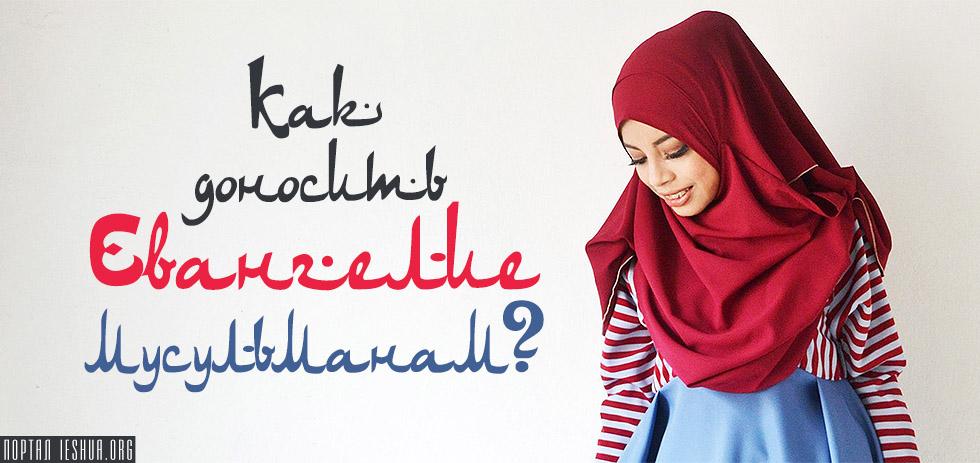 Как доносить Евангелие мусульманам?