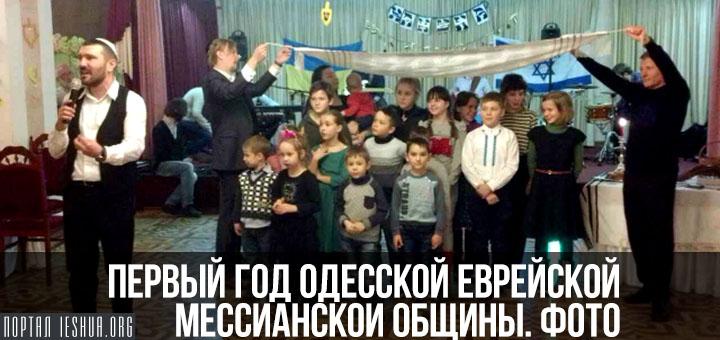 Первый год Одесской еврейской мессианской общины. Фото