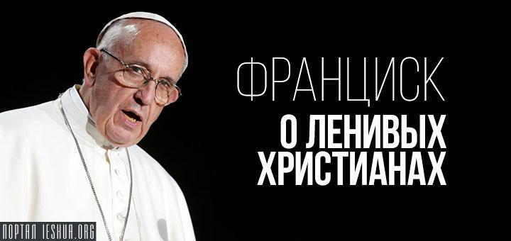 Франциск о ленивых христианах