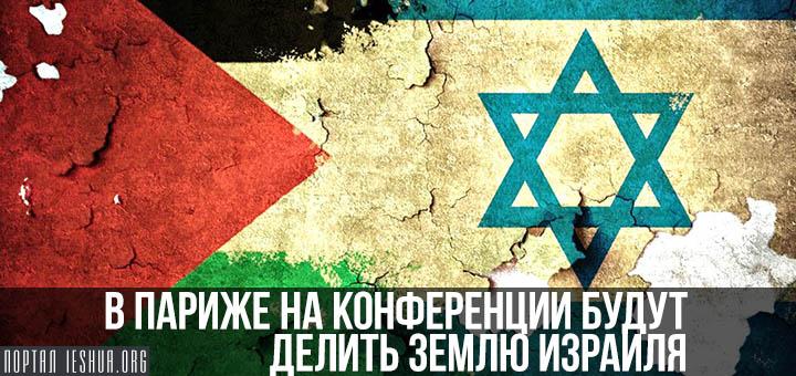 В Париже на конференции будут делить землю Израиля
