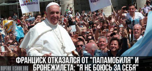 "Франциск отказался от ""папамобиля"" и бронежилета: ""Я не боюсь за себя"""
