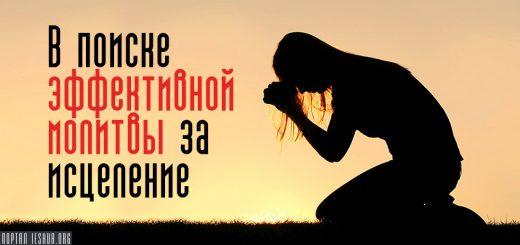 В поиске эффективной молитвы за исцеление