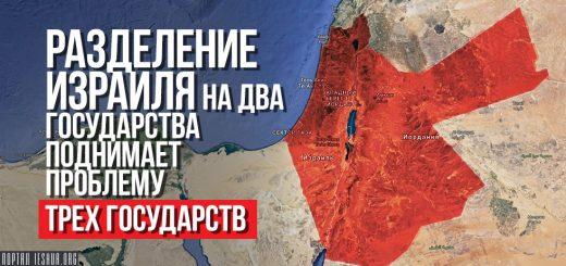 Разделение Израиля на два государства поднимает проблему трёх государств