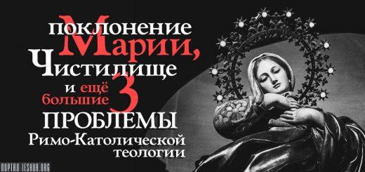 Поклонение Марии, Чистилище и ещё 3 большие проблемы Римо-Католической теологии