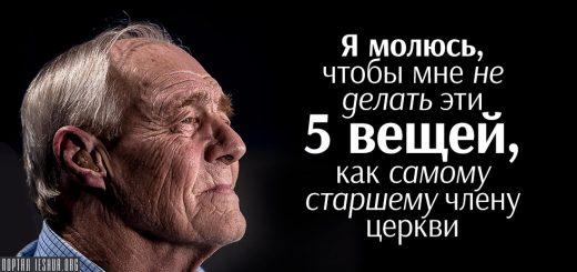 Я молюсь, чтобы мне не делать эти 5 вещей, как самому старшему члену церкви