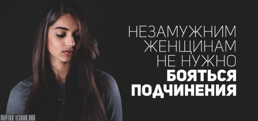 Незамужним женщинам нужно не бояться подчинения