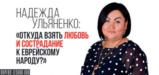 Надежда Ульяненко: «Откуда взять любовь и сострадание к еврейскому народу?»