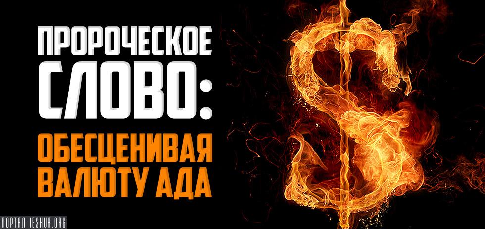 Пророческое слово: обесценивая валюту ада