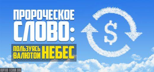 Пророческое слово: пользуясь валютой Небес