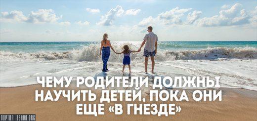 Чему родители должны научить детей, пока они еще «в гнезде»