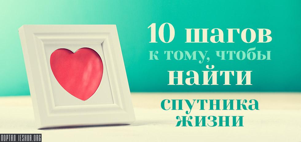 10 шагов к тому, чтобы найти спутника жизни