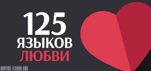 125 языков любви