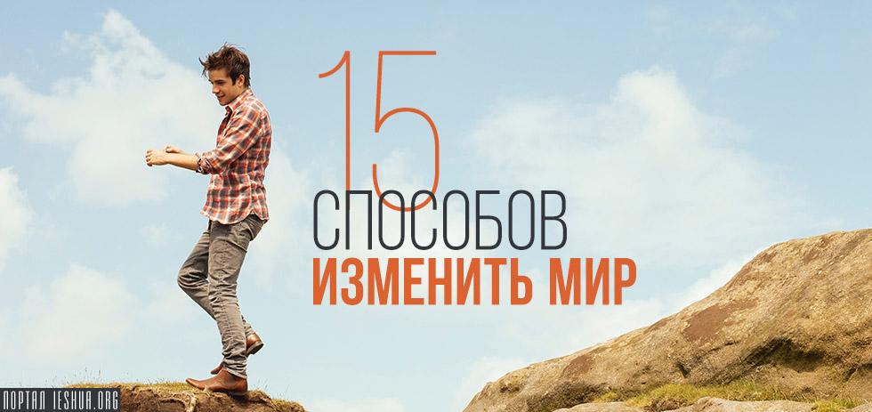15 способов изменить мир