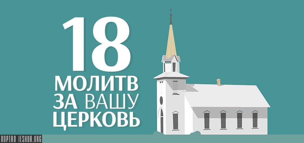 18 молитв за вашу церковь