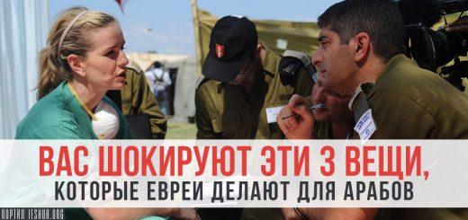 Вас шокируют эти 3 вещи, которые евреи делают для арабов