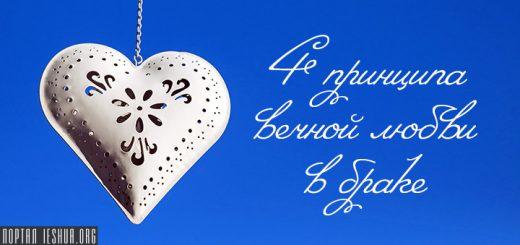 4 принципа вечной любви в браке