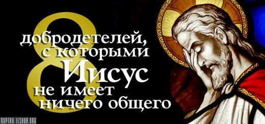 8 добродетелей, с которыми Иисус не имеет ничего общего