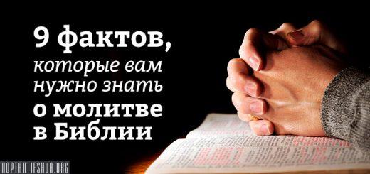 9 фактов, которые вам нужно знать о молитве в Библии