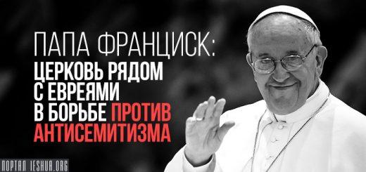 Папа Франциск: Церковь рядом с евреями в борьбе против антисемитизма