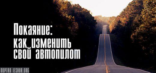 Покаяние: как изменить свой автопилот