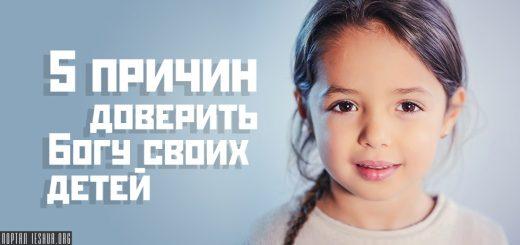5 причин доверить Богу своих детей