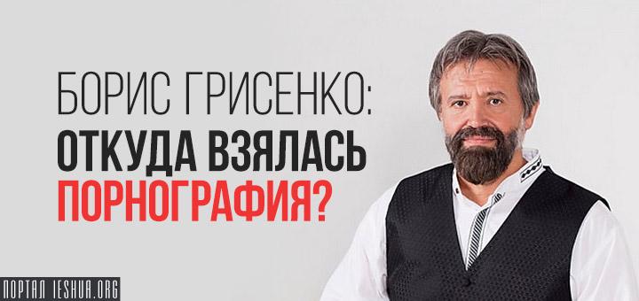 Борис Грисенко: Откуда взялась порнография?