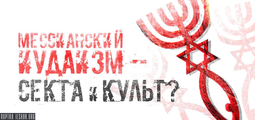 Мессианский иудаизм - секта и культ?