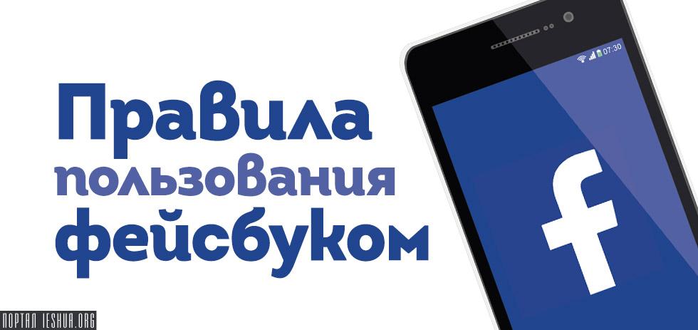 Правила пользования фейсбуком