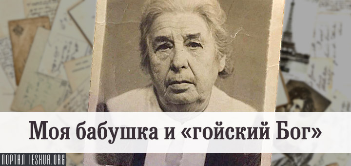 Моя бабушка и «гойский Бог»