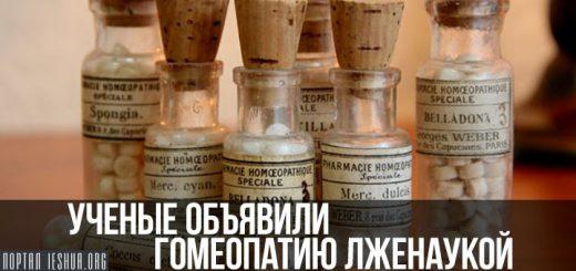 Ученые объявили гомеопатию лженаукой