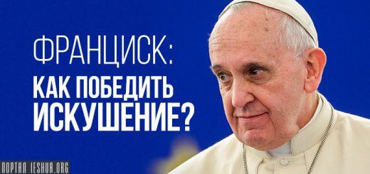 Франциск: как победить искушение?