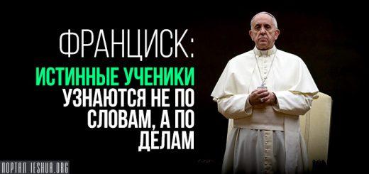 Франциск: истинные ученики узнаются не по словам, а по делам