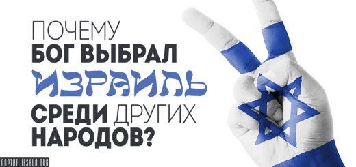 Почему Бог выбрал Израиль среди других народов?