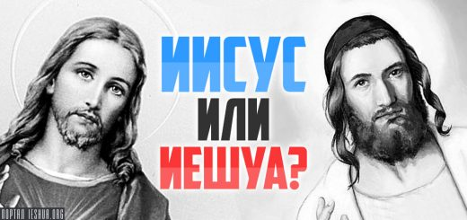 Иисус или Иешуа?