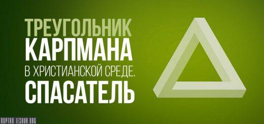 Треугольник Карпмана в христианской среде. Спасатель