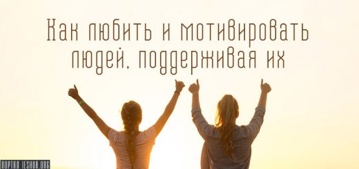 Как любить и мотивировать людей, поддерживая их