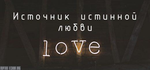 Источник истинной любви