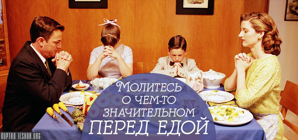 Молитесь о чём-то значительном перед едой